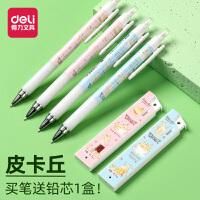 得力 自动铅笔0.7 卡通皮卡丘可爱铅笔批发 小学生用写不断自动笔