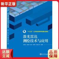 激光雷达测绘技术与应用 谢宏全 等 武汉大学出版社9787307182721【新华书店 正版全新】