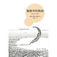 【二手旧书9成新】 福楼拜的鹦鹉 (英)巴恩斯 ,石雅芳