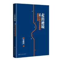 【正版新书】走出逆境:100位成功企业家的至理名言 [日] 夏池优一 中国大百科全书出版社 9787500099918