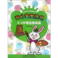 开心宝宝涂色系列――2-3岁精选提高篇