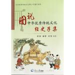 图说中华优秀传统文化:经史子集