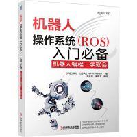 机器人操作系统ROS入门必备:机器人编程一学就会