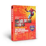 5折特惠 超级英雄物理学 探索频道年度*科学图书 借助人人都爱的漫画英雄故事,来渗透物理学的基本原理
