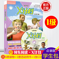 领先阅读X计划学生包1第一级外研社英语分级阅读儿童英语跟读朗读课外读物绘本