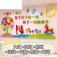 立体墙贴辅导班教室布置墙贴画班级贴纸幼儿园墙面装饰学校文化墙 1124为了孩子-图片色