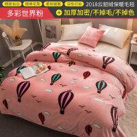 法兰绒毛毯垫被子冬季加厚保暖床上铺单人学生宿舍珊瑚绒床单男女