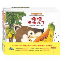 小浣熊的雨林大冒险系列2册 妈妈你在哪儿/便便去哪儿了 3-6-7岁儿童自然科学童话绘本 幼儿园宝宝早教图画故事书 亲