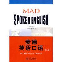 麦德英语口语(第二版)