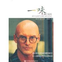 一味 (美)肯・威尔伯,胡因梦 深圳报业集团出版社 9787807093343