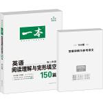 一本 第7版 英语阅读理解与完形填空150篇 高二年级 全面升级 联合《英语周报》金笔作者等编写
