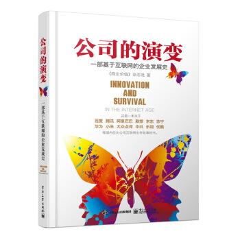 公司的演变:一部基于互联网的企业发展史(pdf+txt+epub+azw3+mobi电子书在线阅读下载)