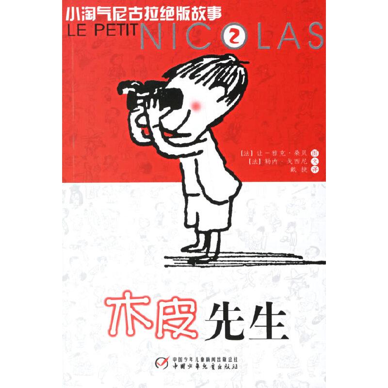 木皮先生/小淘气尼古拉绝版故事2