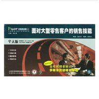 原装正版 面对大型零售客户的销售技能(个人版)(1本纸面教材+6VCD+1CD-ROM) 情景剧式