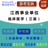 """2019年江西事业单位招聘考试(临床医学""""三基"""")易考宝典手机版"""