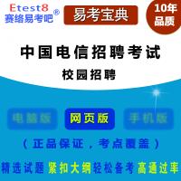 2020年中国电信校园招聘考试易考宝典在线题库/章节练习试卷/非教材
