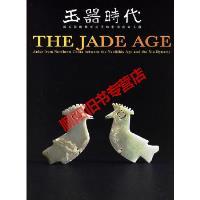 【旧书9成新】玉器时代艾丹中国青年出版社9787500669241