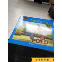 【旧书二手书9成新】绘本 汤姆骑自行车儿 巴文 海燕出版社