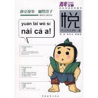 青年文摘时尚悦读系列图书--悦(一)