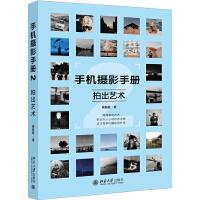 手机摄影手册2――拍出艺术