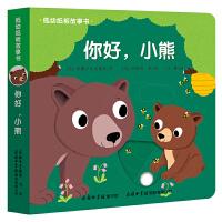 低幼纸板故事书《你好,小熊》