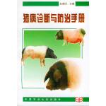 猪病诊断与防治手册