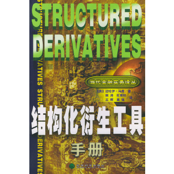 结构化衍生工具手册——当代金融实务译丛