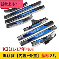 专用于12-17新款起亚k2k3改装门槛条迎宾踏板后护板内饰改装 装饰