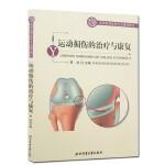 【TY】运动损伤的治疗与康复 黄涛 北京体育大学出版社 9787564404215
