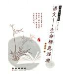 【JP】名师成长丛书 语文――生命栖息湿地 朱昌元 长春出版社 9787544517201
