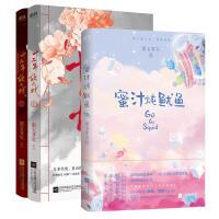 蜜汁炖鱿鱼+十二年,故人戏 墨宝非宝 共2册