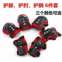 儿童护具套装 夏季运动透气 滑板车溜冰鞋轮滑 护膝护肘护腕6件套