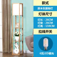 新中式落地灯卧室客厅简约地灯创意置物遥控可调光立式台灯