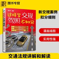这样学交规驾照不扣分 汽车安全驾驶技巧书籍 新交通规则知识书 预防交通违法行为安全驾驶手册 考驾照驾驶证参考用书