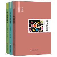 日本学前教育套装 幼儿工作者的视野+幼儿教育的原点+幼儿园真谛 幼儿园教师专业指导用书籍