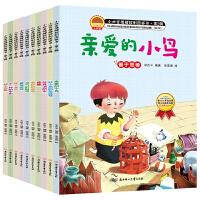 全套10册超人衣服(独立自信)/小四宝情绪控制图画书 幼少儿童情绪控制图画书良好习惯故事读物3- 6岁行为教育启蒙读物