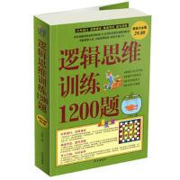 逻辑思维训练1200题 于海娣 华文出版社 9787507530100