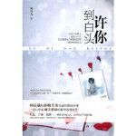 《许你到白头》 妮巧儿 广西人民出版社 9787219077474