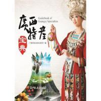 L正版广西特产宝典 广西壮族自治区商务厅 9787219093986 广西人民出版社