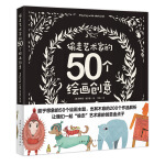 偷走艺术家的50个绘画创意(创意实验室系列丛书)