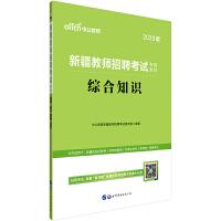 新疆教师招聘考试用书 中公2020新疆教师招聘考试专用教材综合知识