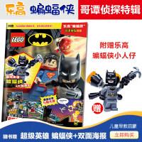 乐高蝙蝠侠哥谭侦探特辑漫画 乐高漫画故事儿童益智玩具书