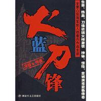 【旧书二手书9成新】火蓝刀锋 冯骥 9787503320347 解放军文艺出版社