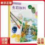 色彩随心画 水彩颜料 (印)索玛可蕾 马汀吉米斯9787102080406
