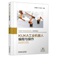 L正版现货 KUKA工业机器人编程与操作 KUKA机器人操作教程书籍 库卡机器人编程 KUKA工业机器人编程与实操技巧