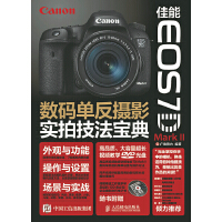 【二手旧书9成新】 佳能 EOS 7D Mark II数码单反摄影实拍技法宝典 广角势力著