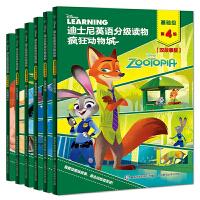 迪士尼英语分级读物基础级 英语绘本小学三年级 儿童英文阅读绘本英语书四五年级小学生课外阅读书籍迪斯尼神奇英语教材疯狂动物