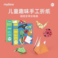 弥鹿(mideer)儿童玩具益智动物折纸手工diy玩具儿童桌游玩具折纸游戏 生活折纸