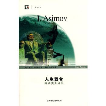 人生舞台——阿西莫夫自传