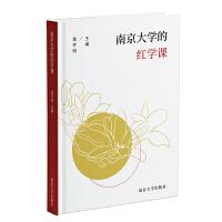 南京大学的红学课